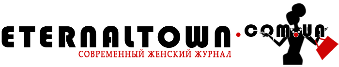 Eternaltown.com.ua — Современный женский журнал