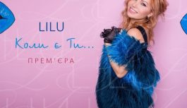 Обогнала Лободу: певица Lilu возглавила чарт украинского ITunes (АУДИО)