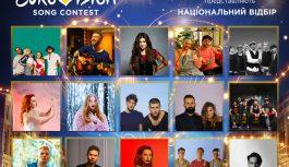 Евровидение 2018: список участников Нацотбора