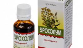 Лекарственный препарат Урохолум